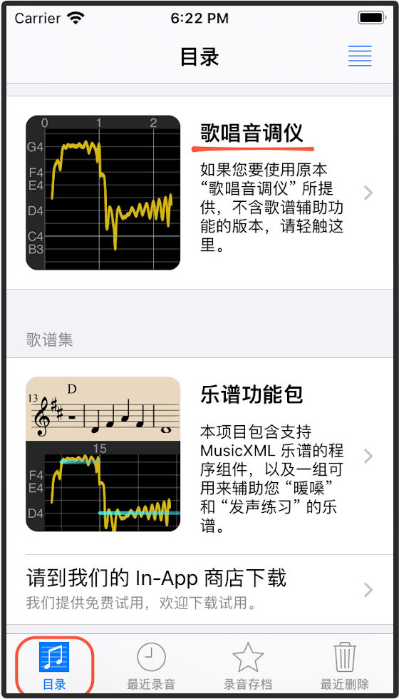 Singscope app on iPhone and iPad