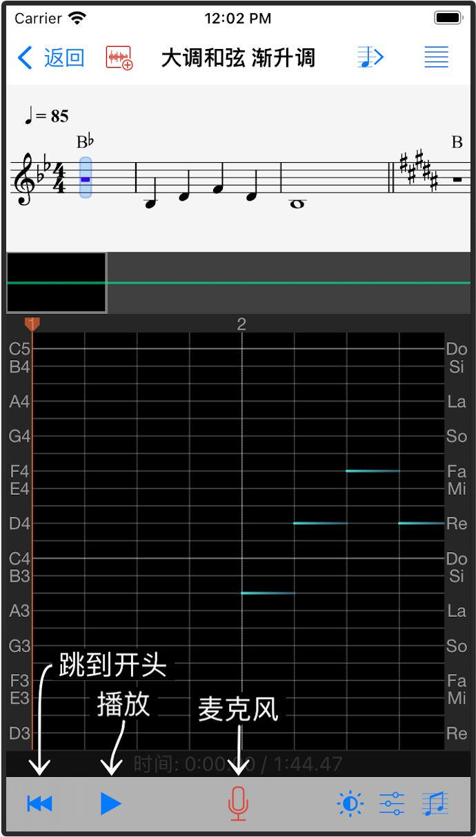 点击混音控制键会弹出一个简单的混音器面板,可以用来调整以下三个音频通道的播放音量: 主旋律通道是用来播放乐谱的主旋律,就是根据乐谱上各个音符所弹奏出来的钢琴声。 和弦通道是用来播放乐谱上各小节所标记的和弦,也是用钢琴声来播放。针对发声练习,我们提供一种简单的弹奏模式,可用于您在各小节准备发声之前,给您的音调和节奏提示。 歌声通道是用来播放您所录的歌声。 如果您用的是 iPhone,在混音器面板上会有播放输出选择的部分,可用来切换播放时的输出端,是要输出到扬声器,还是输出到手机听筒 (就在我们平常手持 iP